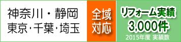 神奈川・静岡全域対応・東京・埼玉・千葉