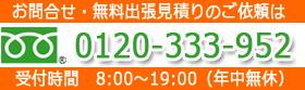受付時間8時から19時(年中無休)0120-333-952
