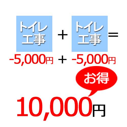 トイレ工事+トイレ工事で10,000円お得