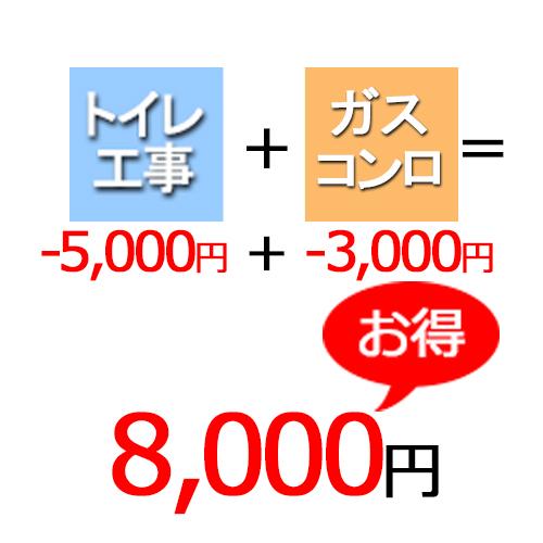 トイレ工事+ガスコンロで8,000円お得