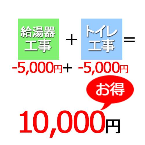 給湯器工事+トイレ工事で10,000円お得