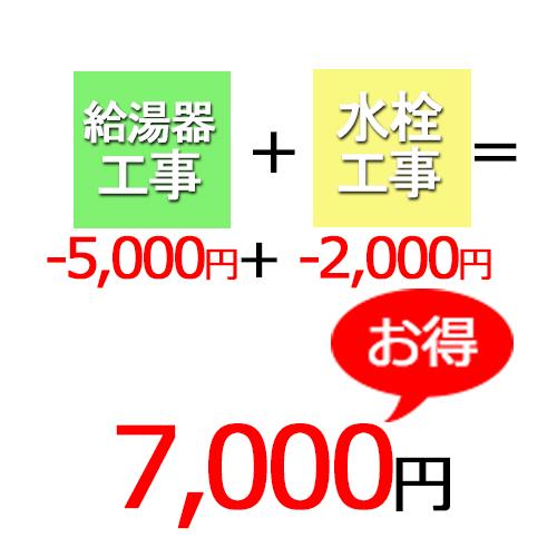 給湯器工事+水栓工事で7,000円お得