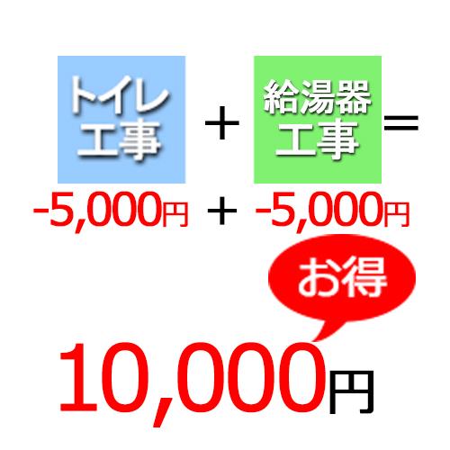 トイレ工事+給湯器工事で10,000円お得