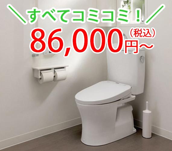 すべてコミコミ86000円