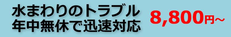水まわりのトラブル年中無休で迅速タイプ8800円~