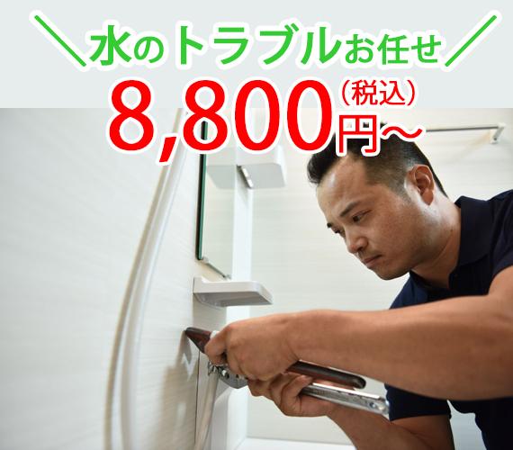 水のトラブル8800円~