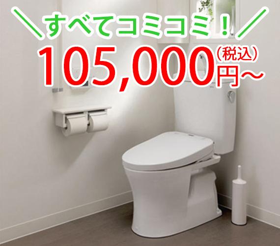 すべてコミコミ105000円