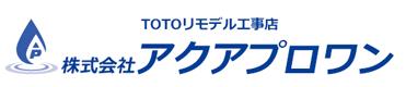 トイレ・給湯器専門アクアプロワン[神奈川県・静岡県対応]